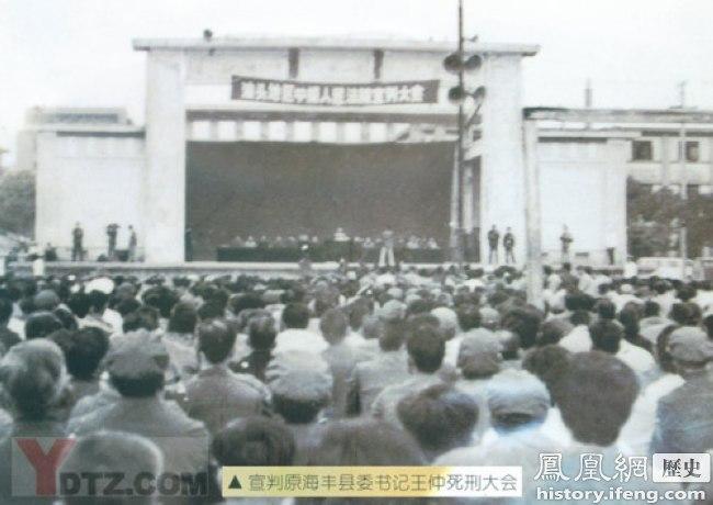 改革开放后首个因贪腐处死的县委书记 贪6.9万遭枪毙 - 月  月 - 阳光月月(看新闻)