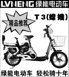 楚天都市报讯 推荐品牌:绿能电动车推荐车型:t3(嫦娥)推荐理由:1.