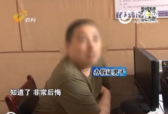 办理假证的男子(视频截图)