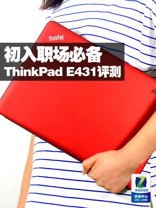 ThinkPad E431双显本评测