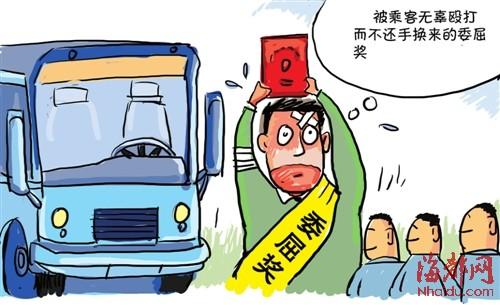 海都讯 近年来,公交车司机被乘客打骂的现象时有发生,莆田也不例外。5月9日下午,一名老人要求在已取消的站点下车,遭到司机拒绝后,老人连爆粗口,还要将司机强行拉下车(本报13日P03版曾作报道)。昨日,莆田市公交公司负责人向记者透露,莆田市公交公司正在着手推动设立公交司机委屈奖,对发生争执时,能做到打不还手、骂不还口的司机进行经济奖励。