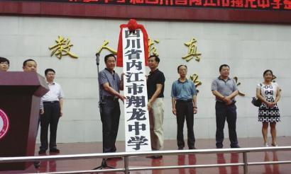 天水第三校区并入凤凰初中 初中 学生_翔龙资讯封闭的有吗中学内江图片