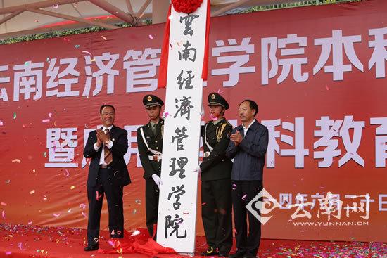 云南经济管理学院举行本科学校挂牌仪式