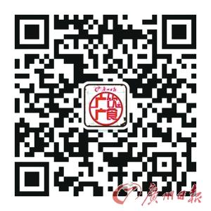 广州日报·昆仑山 携手佘自强老师食补讲座
