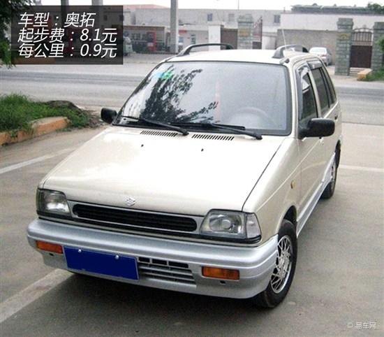 奥拓 上世纪90年代初的上海曾经出过少量奥拓出租车,这小车在当时以起步费8.1元的价格优势而一炮走红。当时想要拦打到这车并非易事,而且这车相比当时的主要竞争对手夏利有个最大的优势就是在夏天空调开得很足很冷。唯一的缺陷就是后排只能坐2个人,比一般的车少坐一个人。不过,奥拓在那个年代的上海出租车行业只能算昙花一现,没过多久上海就统一了出租车的车型和价格,奥拓也很快退出了历史舞台。