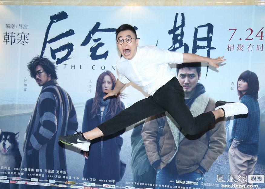 后会无期 在京首映 杜琪峰邓紫棋献身红毯