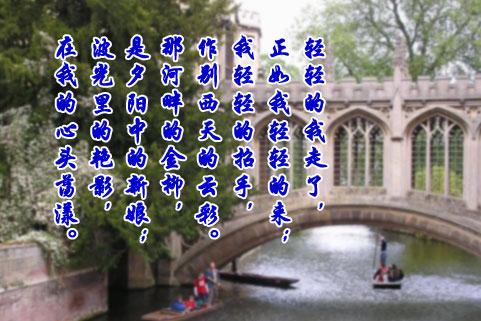 七夕爱情诗:安徽方言版徐志摩情诗《再别康桥