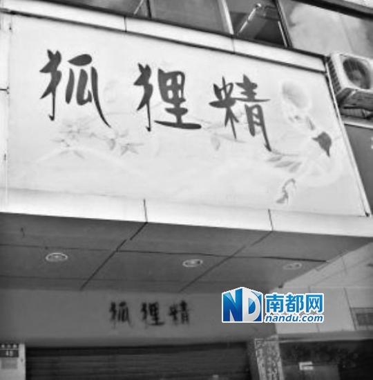 小小理发店出位姿首遮添为自诩服装店取名神户情趣用品商店图片
