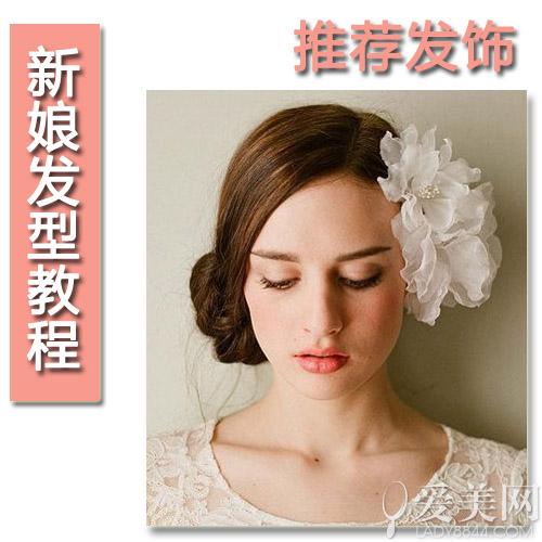 韩式新娘盘发教程 花朵发饰浪漫唯美|头发|发型