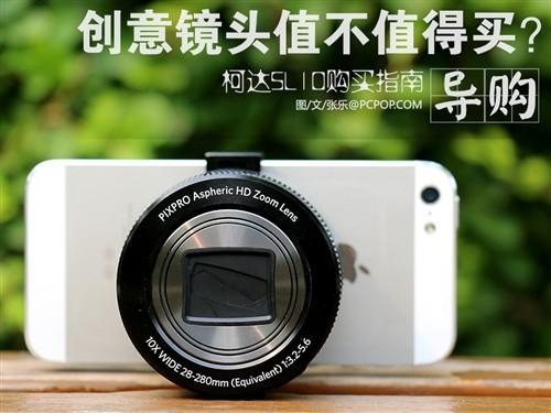 柯达SL10镜头相机京东商城售价:1199元 >> 购买链接