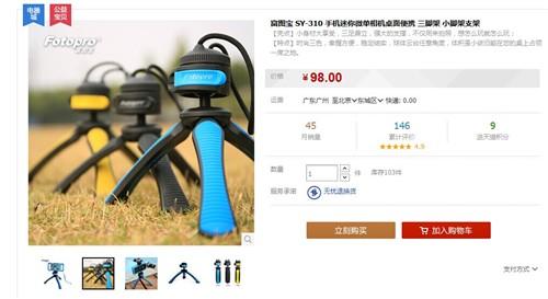富图宝手机微单相机便携三脚架售价:98元 >> 购买链接