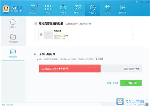 XY苹果助手:APP超强下载 修复闪退 一应俱全