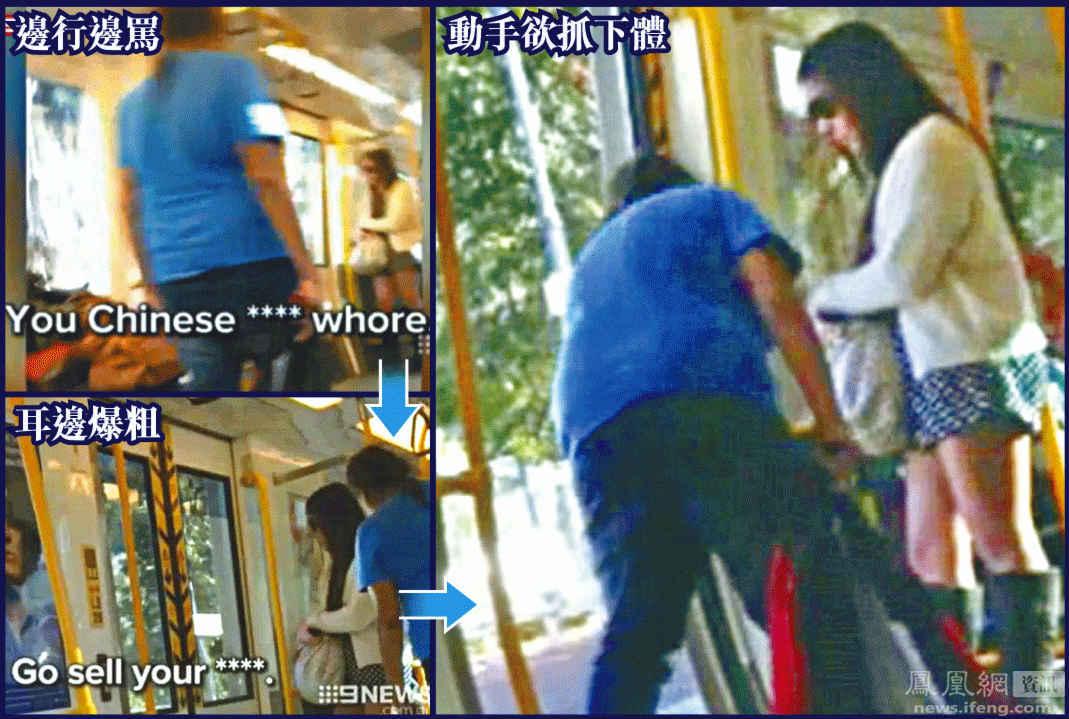 """澳妇骂亚裔女""""他妈的中国娼妇"""" 试图抓下体(图)"""