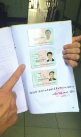 警方展示林芳办理的3个假身份证