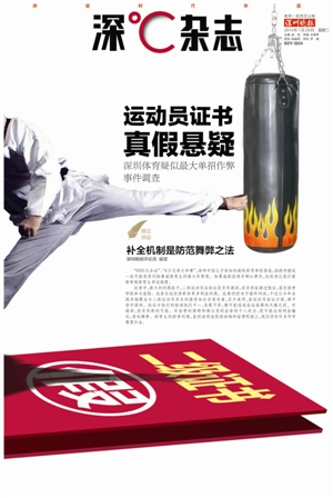 深圳晚报相关报道。