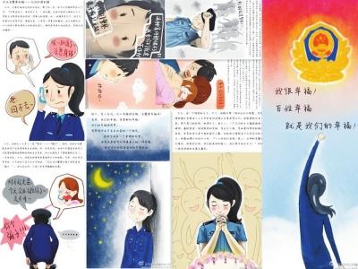 河南 24岁女警手绘警务漫画走红网络