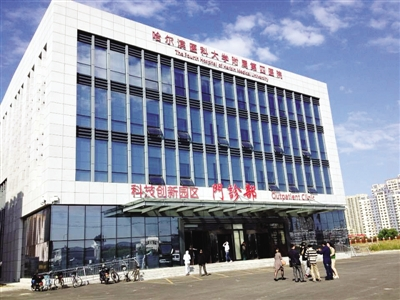 哈尔滨医科大学-哈医大四院松北分院开诊