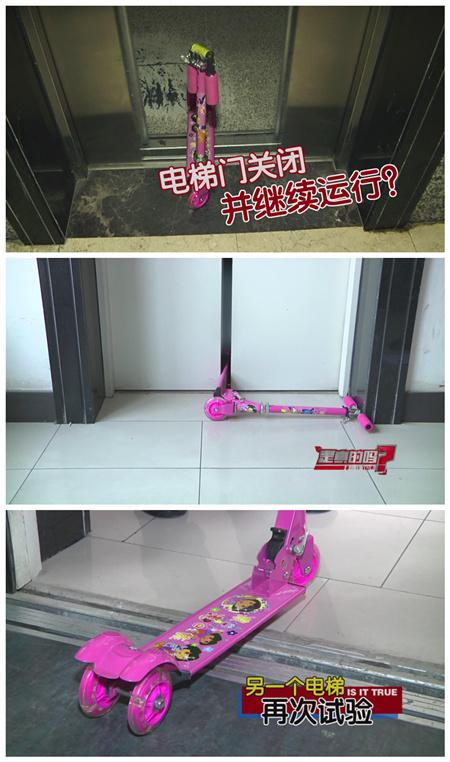 利用儿童滑板车进行实验