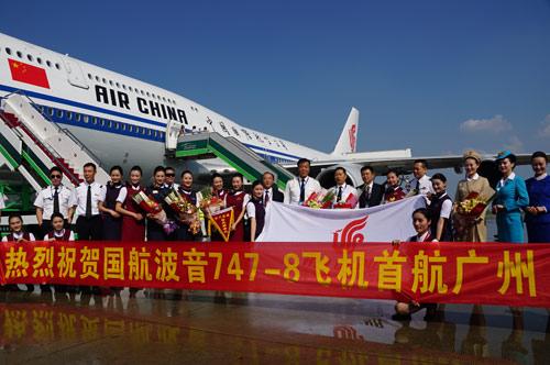 国航引进的中国首架新一代波音飞机747