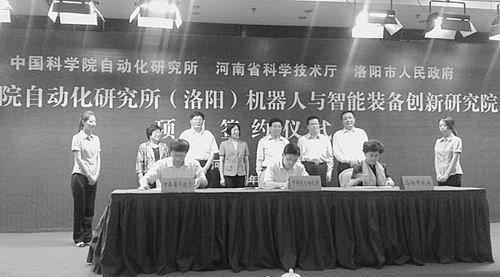 ②自动化所与河南省科技厅、洛阳市政府共建机器人与智能装备创新研究院。