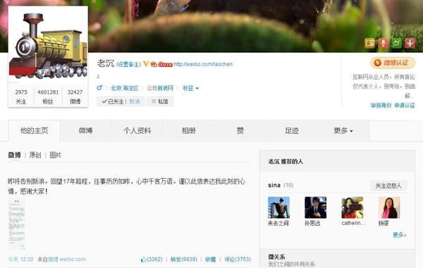 月22日中午,新浪执行副总裁,新浪网总编辑陈彤在微博中透露,因