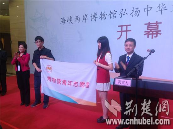 出席领导为两岸青年志愿者授旗-海峡两岸博物馆弘扬中华文化论坛10