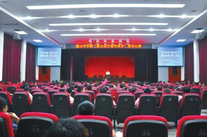 """营山中学校举行""""爱心在行动中成长""""演讲比赛场景。(学校供图)"""