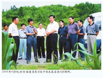 二○○一年九月四日,时任福建省省长习近平到尤溪县汤川