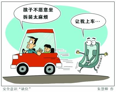 儿童安全座椅保护