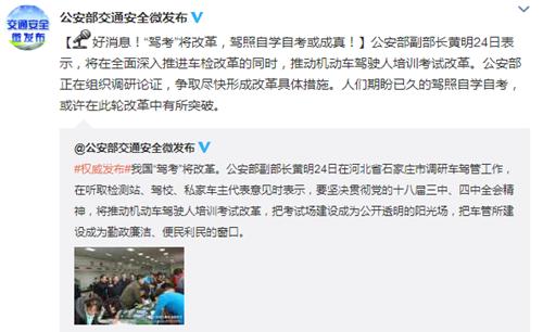 公安部交通管理局官方微博截图