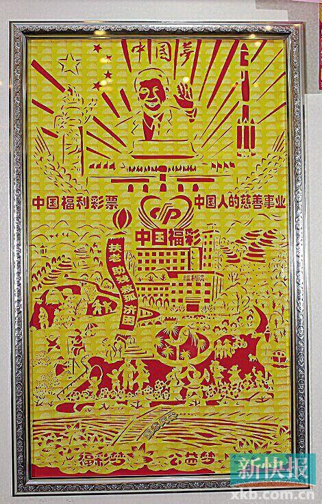 平面创意拼图组一等奖:《中国梦·福彩梦》(江门).赵子力/摄-