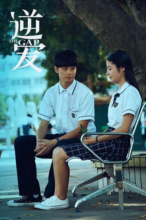 电影《逆爱》为梦想冲刺 95后有关的青春