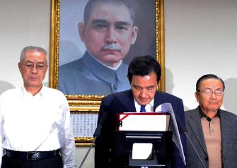 马英九宣布将请辞国民党主席