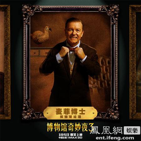 《博物馆奇妙夜3》发角色海报 罗宾威廉姆斯饰总统