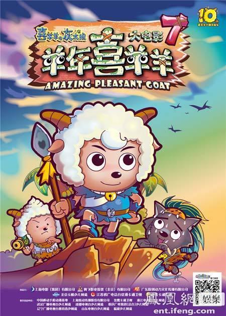 《喜羊羊与灰太狼7》悬崖版海报
