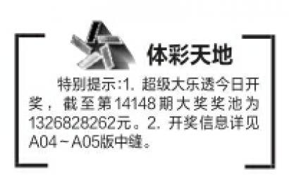 大乐透今晚开奖,奖池13.26亿元|大奖|乐透