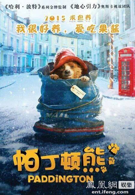 萌宠帕丁顿熊人见人爱  红透全球欢乐圣诞节