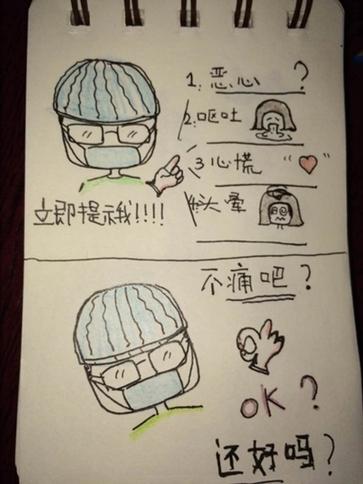 医生助理姚翔给聋哑产妇画的漫画.(图片转自:潇湘晨报网)-麻醉