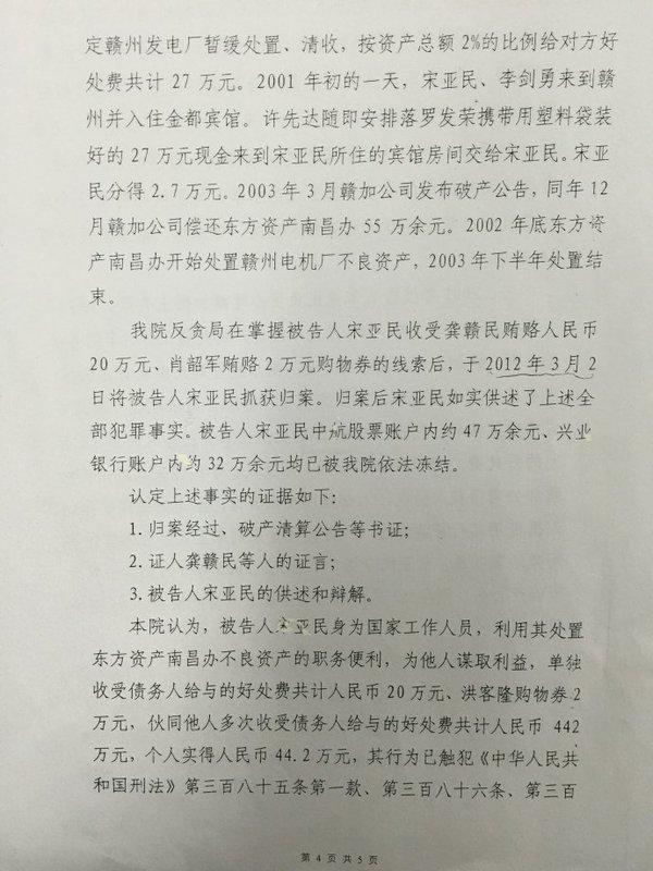 南昌市两级检察院在办理东方资产南昌办事处受贿案中做饭...