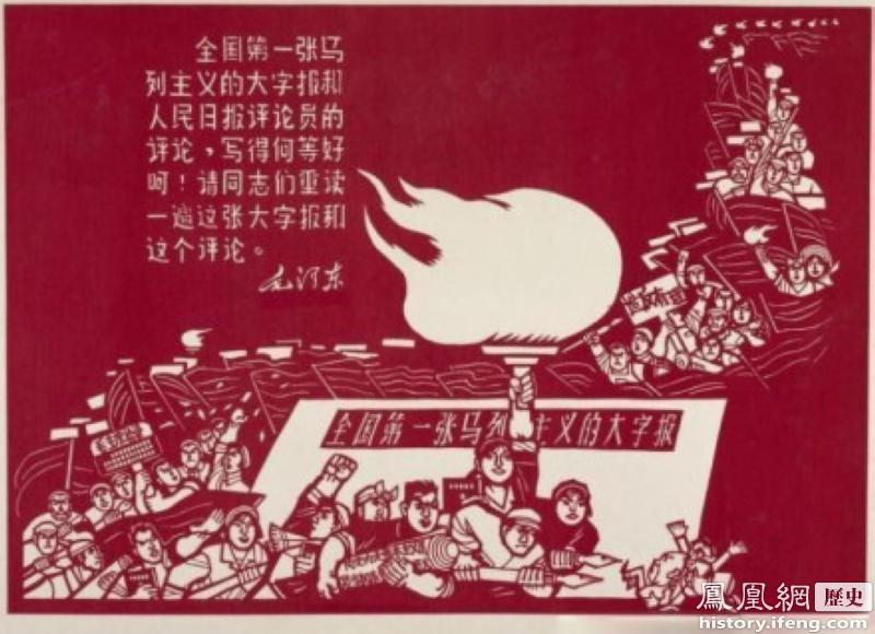 镂空的历史 文革时期红卫兵主题剪纸作品 - li-han163 - 李 晗