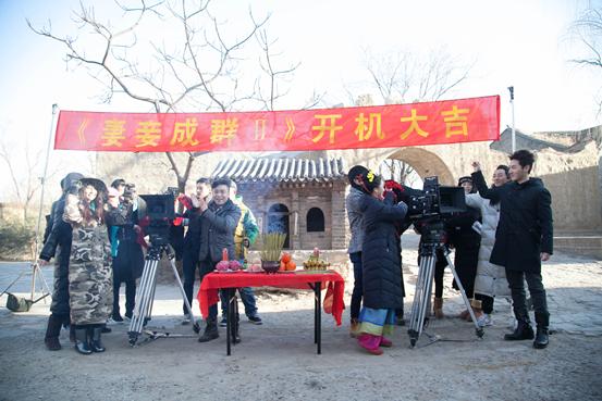 《妻妾成群》第二季开机现场,导演尤磊携众星在京郊影视基地