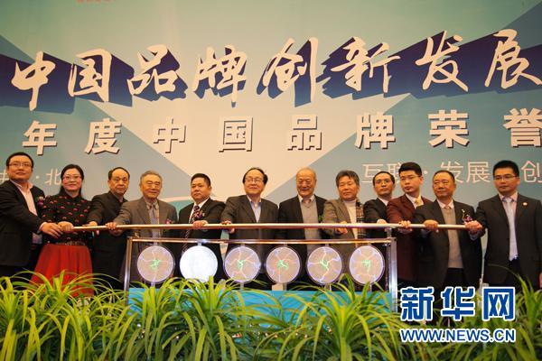 2015第二届中国行业影响力品牌夏季峰会启动