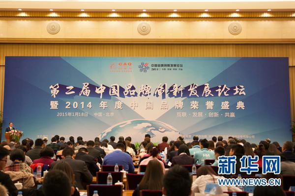 中国品牌创新发展论坛会议现场