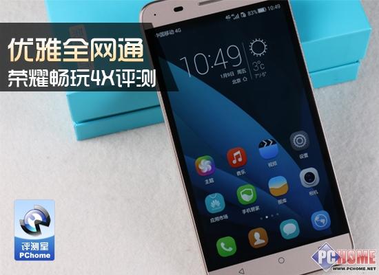 优雅设计 千元全网通 荣耀畅玩4x评测-手机凤凰网