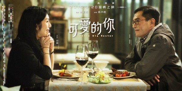 """领衔主演的电影《可爱的你》曝光""""浓情""""版海报,两人身处温馨餐厅,尽显"""