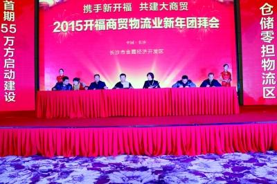 传化物流,零担物流等企业代表与高岭国际商贸城现场签约.