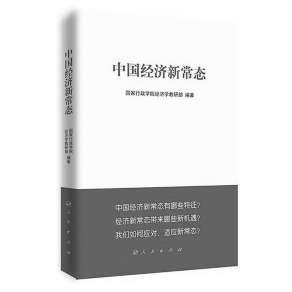 《中国经济新常态(修订版)》|产业结构|全局