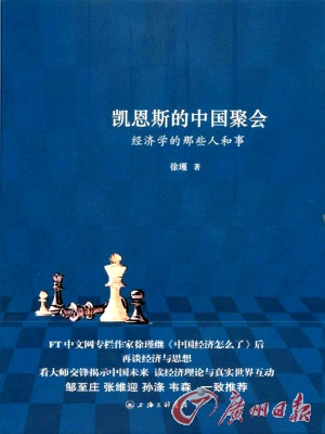 《凯恩斯的中国聚会》聚焦经济思想