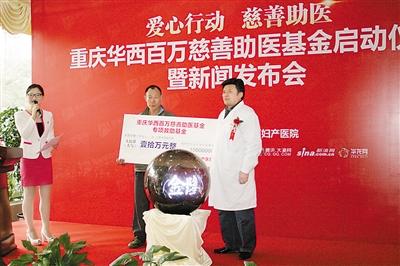 行第二期手术 华西百万慈善助医基金捐助10万元