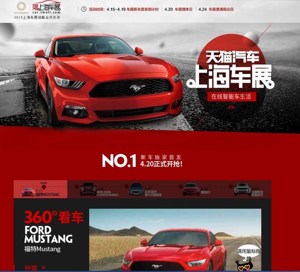 阿里汽车发力整车业务,上海车展1/3新车天猫同步首发